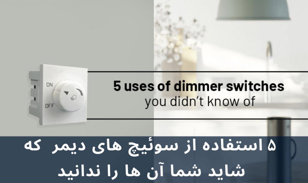 5 استفاده از سوئیچ دیمر